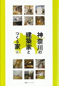 神奈川の建築家とつくる家