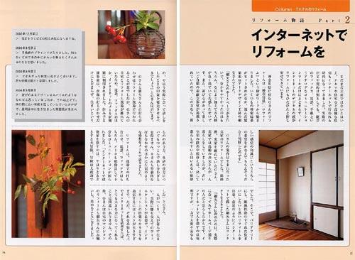 雑誌「リフォームガイド2005」に掲載(トーソー出版P66~67)