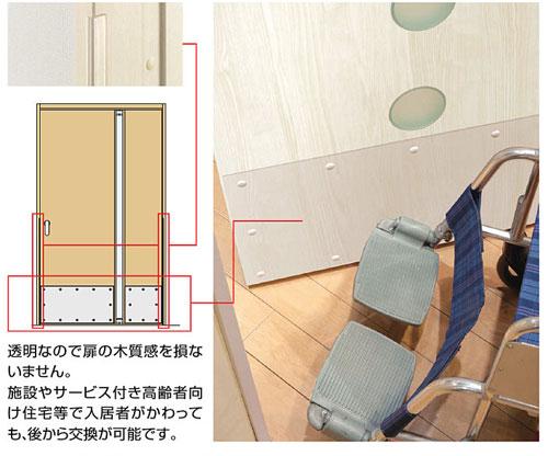 透明なので、扉の木質感を損ないません。