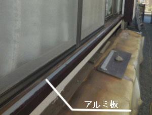 木製雨戸の敷居交換