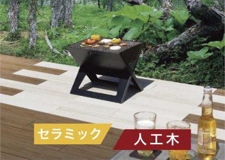 例:セラミック(ホワイトウッド)×人工木(ブラウンウッド)BBQコンロを置く場所には火に強いセラミックを配置し、ナチュラルな人工木と組み合わせました。
