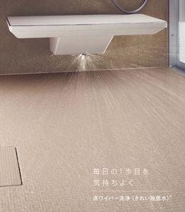 床ワイパー洗浄(きれい除菌水)